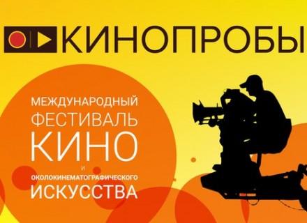 Афиша кинофестиваля1