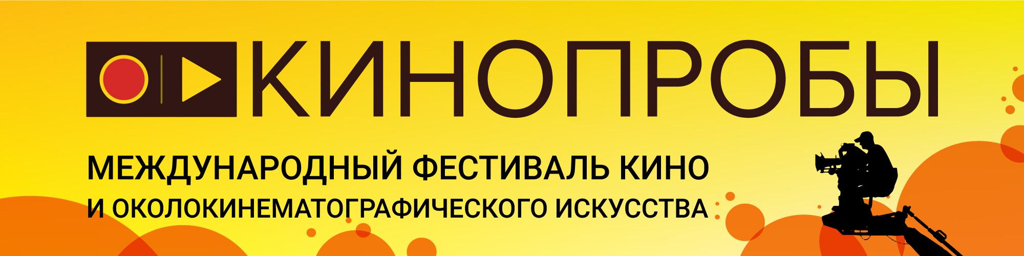 Kinoproby-e-Banner2000x500