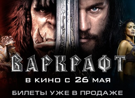Warcraft_1350x450_Bilet