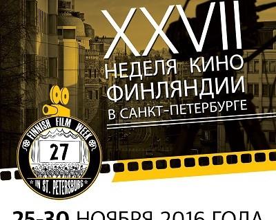 XXVII Неделя финского кино