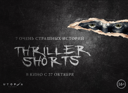 Thriller Shorts