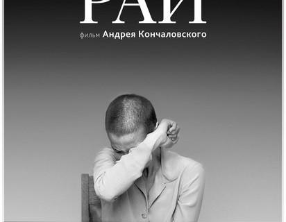 Рай Андрей Кончаловский КультКино http://cultofcinema.com/