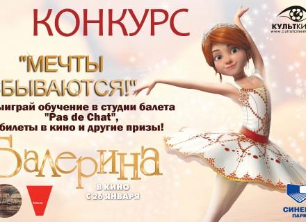 Конкурс Балерина КультКино http://cultofcinema.com/