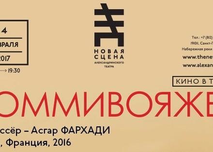 Коммивояжер  драма КультКино http://cultofcinema.com/