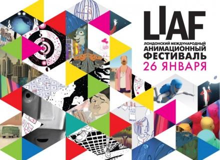 LIAF Лондонский фестиваль анимации 2017 КультКино http://cultofcinema.com/