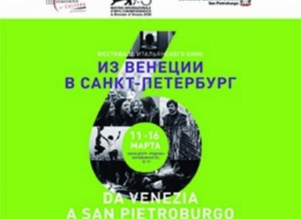 Из Венеции в Санкт-Петербург 6-й фестиваль итальянского кино КультКино Киноцентр Родина cuktofcinema.com