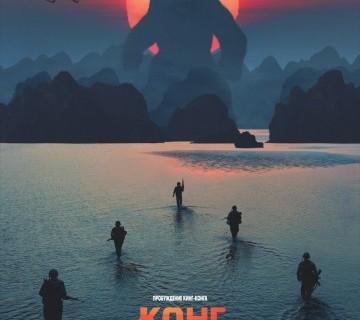 Конг Остров черепа КультКино cultofcinema.com
