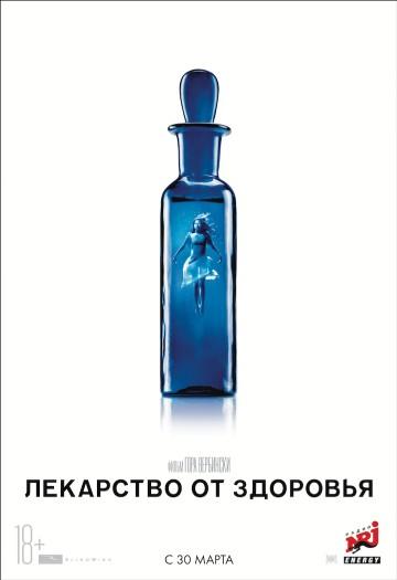 Лекарство от здоровья КультКино http://cultofcinema.com/