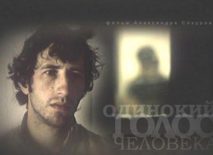 Одинокий голос человека Сокуров Кинотеатр Аврора КультКино  http://cultofcinema.com/