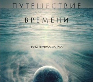 Путешествие времени КультКино http://cultofcinema.com