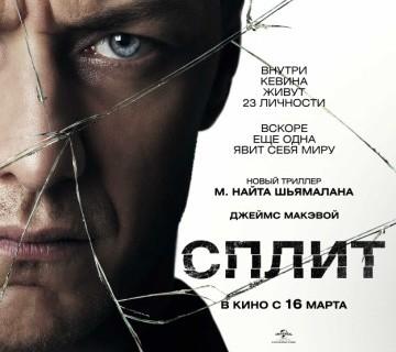 Сплит КультКино cultofcinema.com