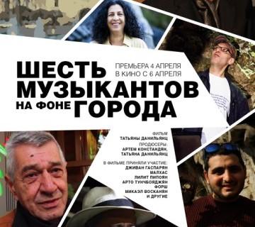 Шесть музыкантов на фоне города  КультКино http://cultofcinema.com