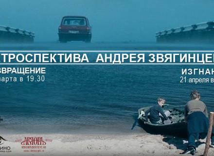 Ретроспектива Андрея Звягинцева Изгнание Аврора КультКино http://cultofcinema.com