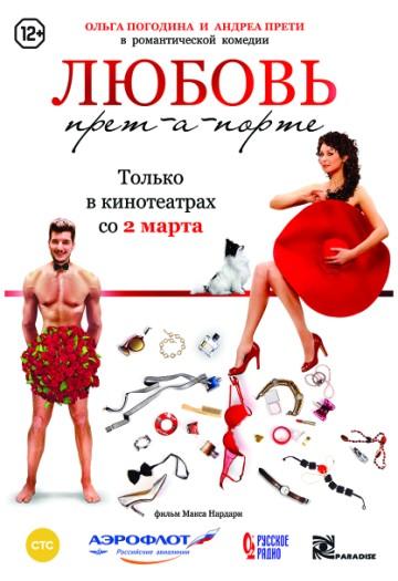 Любовь прет-а-порте КультКино