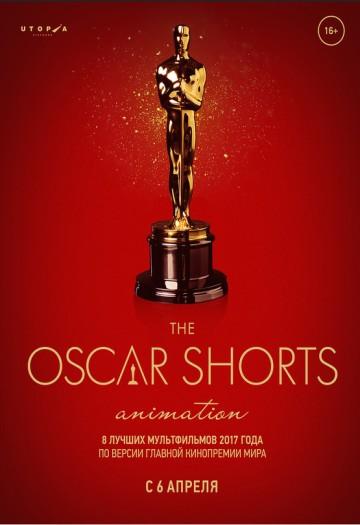 Oscar Shorts Animation КультКино http://cultofcinema.com