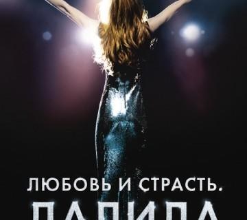 Любовь и страсть. Далида КультКино http://cultofcinema.com