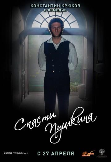 Спасти Пушкина КультКино cultofcinema.com