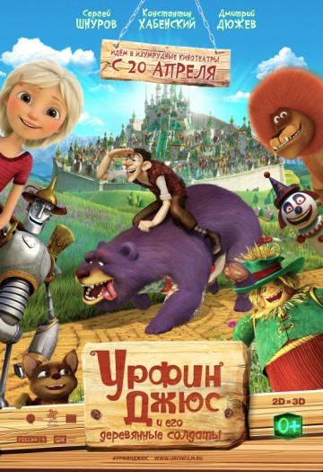 Урфин Джюс и его деревянные солдаты КультКино cultofcinema.com