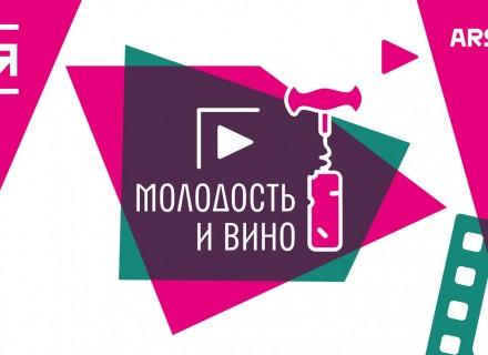 Фестиваль Молодость и вино КультКино cultofcinema.com