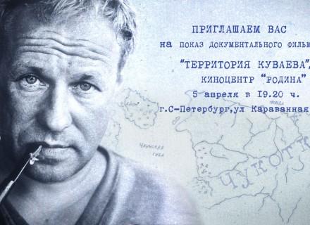 Территория Куваева Киноцентр Родина КультКино http://cultofcinema.com