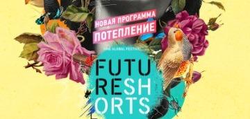 Future Shorts Потепление http://cultofcinema.com КультКино