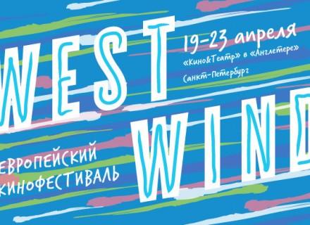 West Wind 2017 КультКино cultofcinema.com