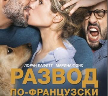 Развод по-французски КультКино cultofcinema.com