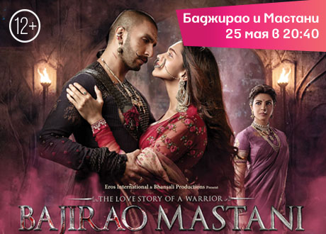 Bajirao Mastani (2015) Hindi Movie HD Mp4
