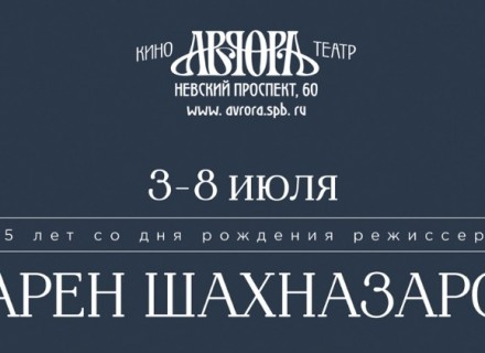 Ретроспектива Карена Шахназарова КультКино cultofcinema