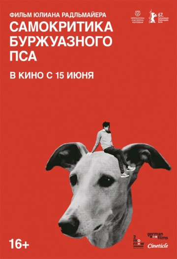 Самокритика буржуазного пса КультКино cultofcinema.com