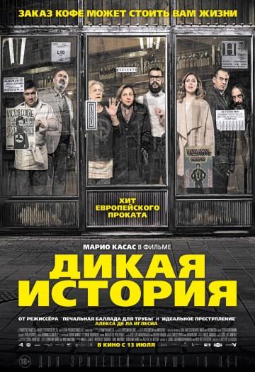 Дикая история КультКино cultofcinema.com