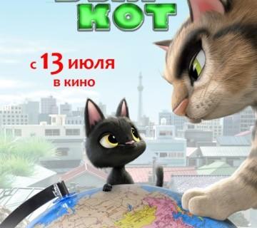 Жил был кот КультКино cultofcinema.com