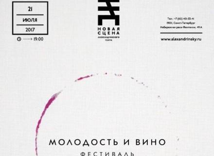 Молодость и Вино КультКино cultofcinema.com
