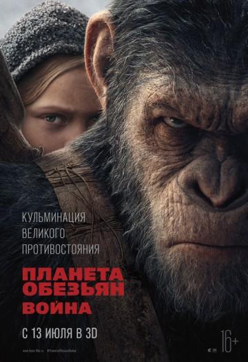 Планета обезьян: война КультКино cultofcinema.com