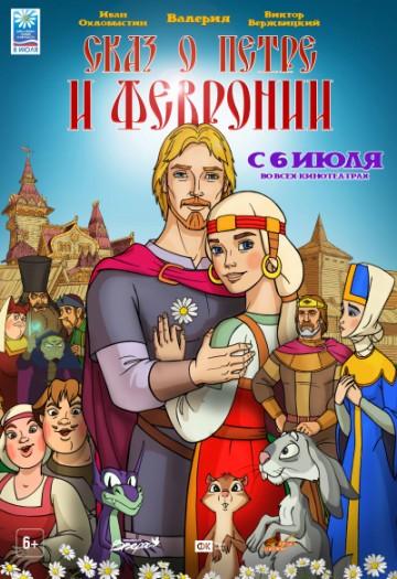 Сказ о Петре и Февронии КультКино cultofcinema.com