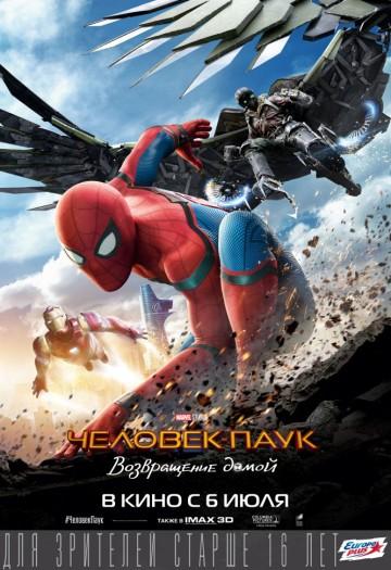 Человек-паук: Возвращение домой КультКино cultofcinema.com