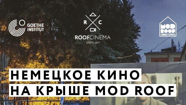 Современное кино на крыше КультКино  cultofcinema.com