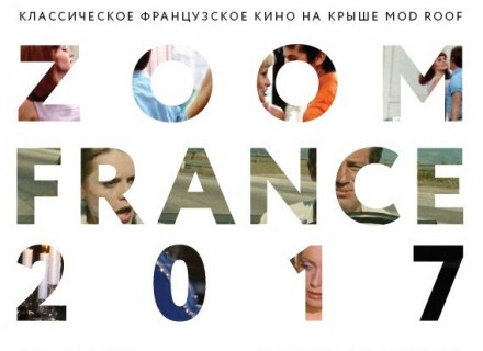 Zoom France Второй летний фестиваль французского кино  КультКино cultofcinema.com