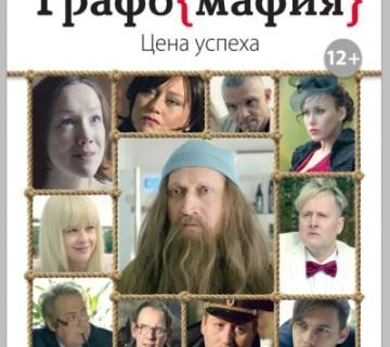 Графомафия КультКино cultofcinema.com