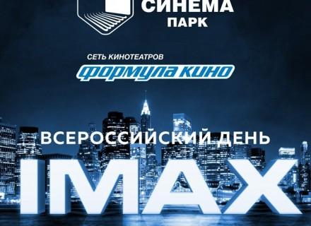 Всероссийский день IMAX КультКино cultofcinema.com