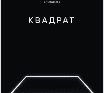 Квадрат КультКино cultofcinema.com
