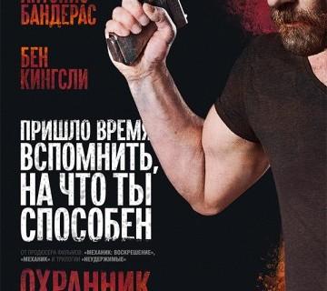 Охранник КультКино cultofcinema.com