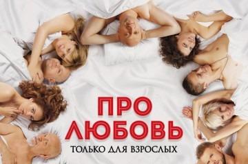 Про любовь. только для взрослых КультКино cultofcinema.com