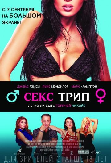 Секс-Трип КультКино cultofcinema.com