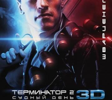 Терминатор 2 Судный день в 3D КультКино cultofcinema.com