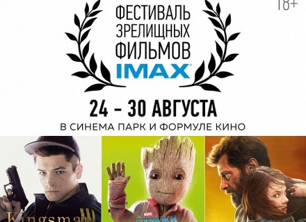 Фестиваль IMAX КультКино cultofcinema.com