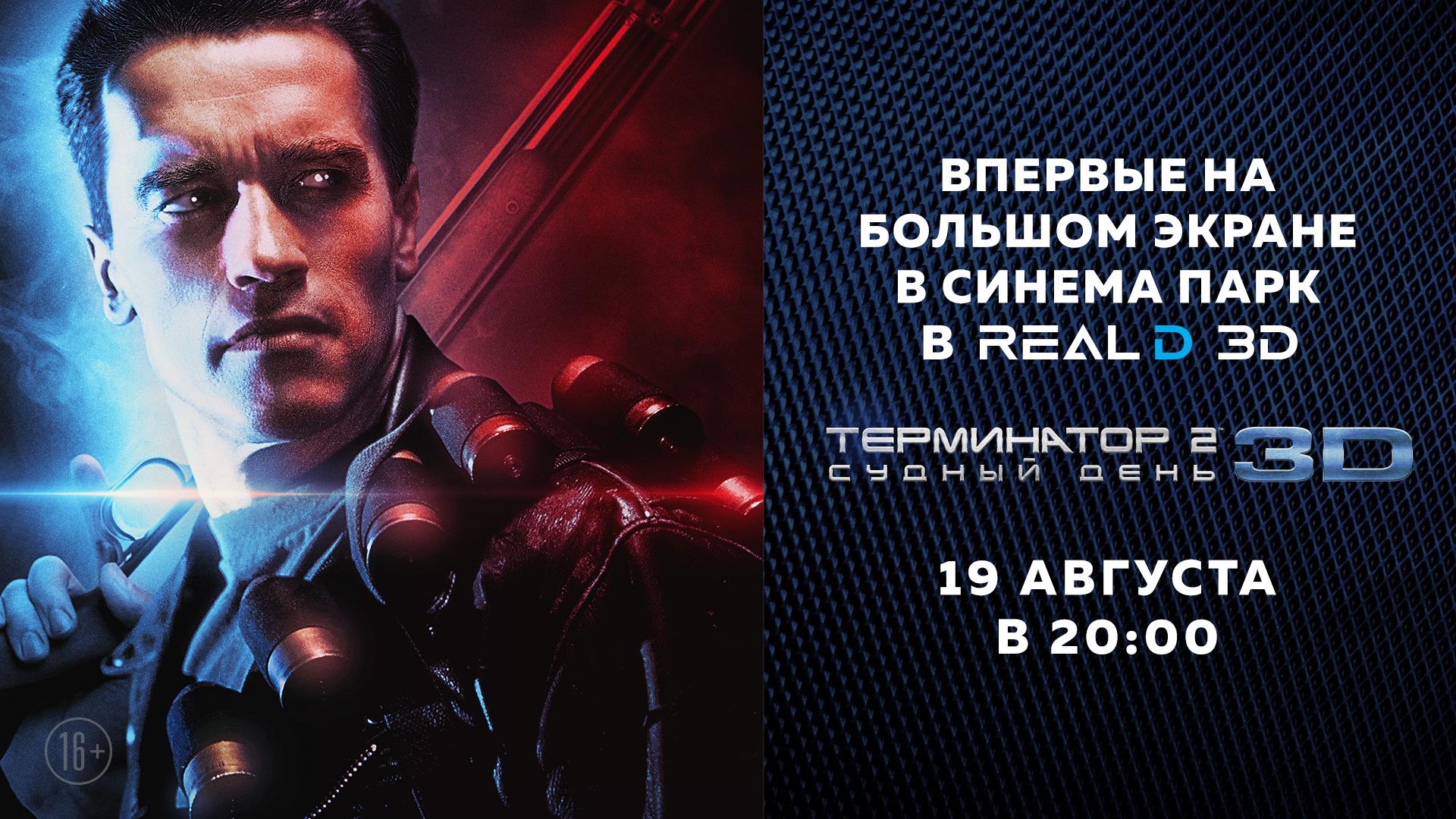 Терминатор 2 Премьера КультКино cultofciena.com