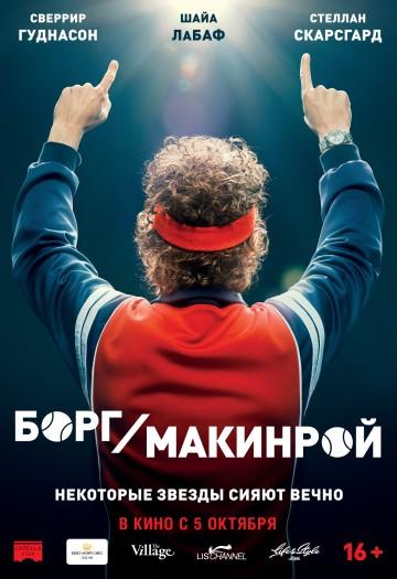 Борг/ Макинрой КультКино cultofcinema.com