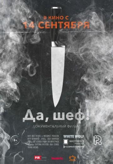 Да шеф КультКино cultofcinema.com