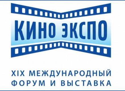 КиноЭкспо 2017 КультКино cultofcinema.com